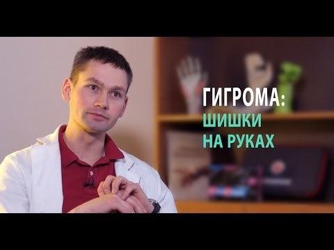 Гигрома запястья: причины возникновения, лечение без операции и фото