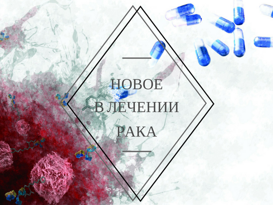Лечение рака: все эффективные и современные методы, новые открытия в онкологии