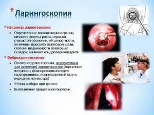 Опухоль гортани: симптомы, проявления, фото и лечение