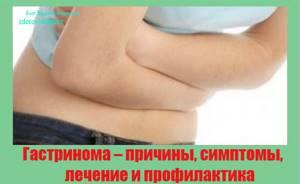 Гастринома: симптомы, диагностика и лечение
