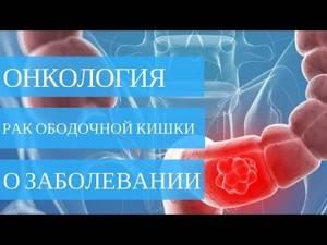 Рак селезеночного изгиба толстой кишки